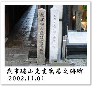 京都史跡 H14.11.01(二)